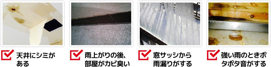 天井にシミがある 部屋がカビ臭い サッシから雨漏り 雨の時音がする