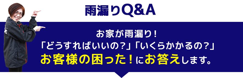 雨漏りQ&A!お客様の困った!にお答えします。