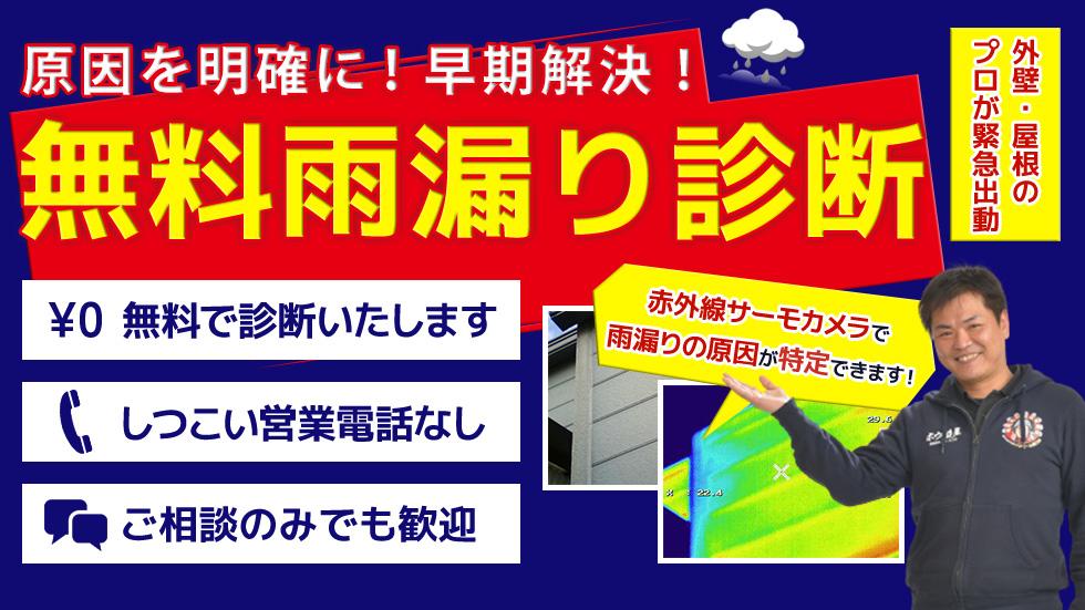 赤外線サーモカメラで雨漏りの原因を特定!無料雨漏り診断