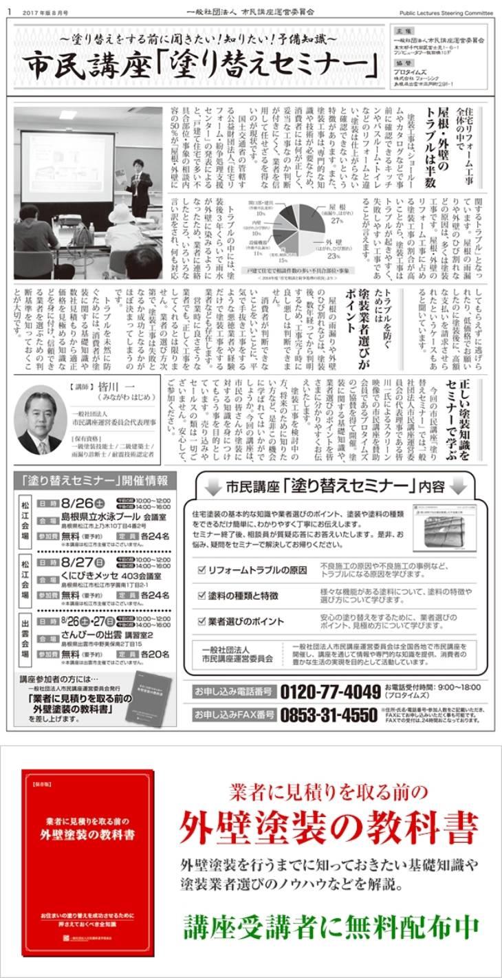 第9回◆松江出雲同時開催◆市民講座「塗り替えセミナー]