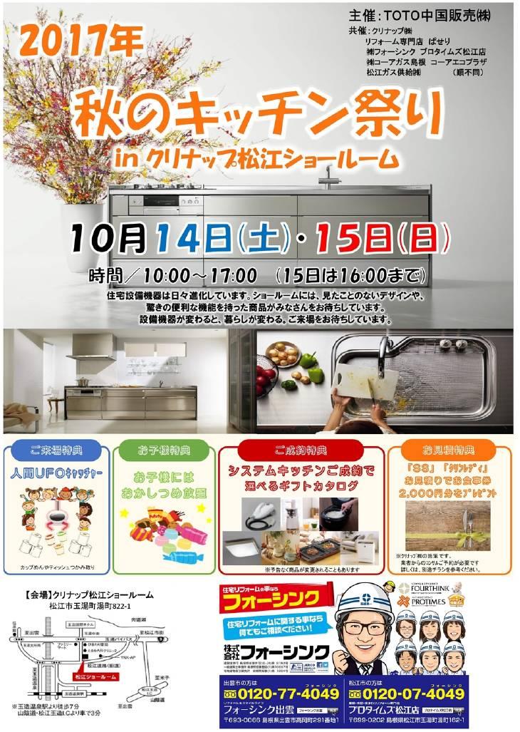 秋のキッチン祭りinクリナップ松江ショールーム