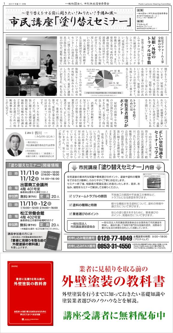第10回◆松江出雲同時開催◆市民講座「塗り替えセミナー]