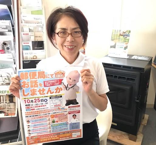 屋根・外壁塗装/窓まわりリフォーム相談会in松江津田郵便局