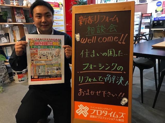 ☆新春☆屋根外壁塗装/リフォーム相談会inタカラ松江ショールーム