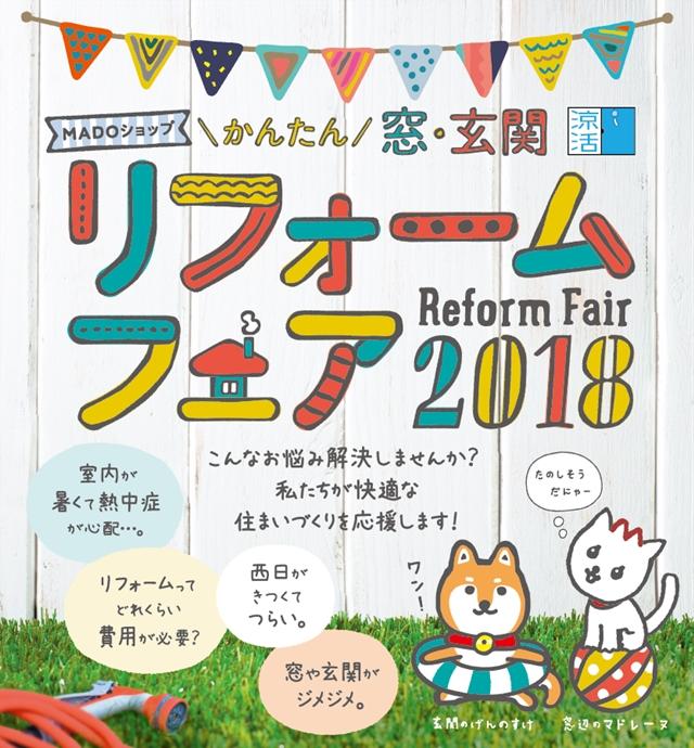 ◆出雲店松江店同時開催◆第3回 窓・玄関リフォームフェア開催