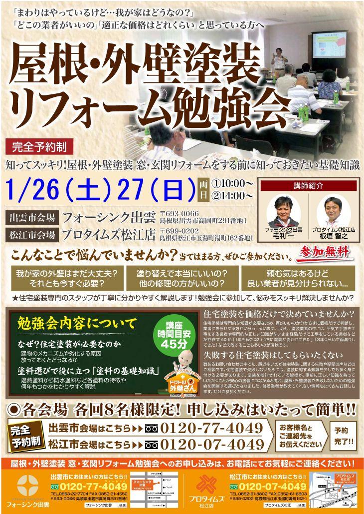 ◆出雲店松江店同時開催◆窓まわり・屋根外壁リフォーム勉強会開催