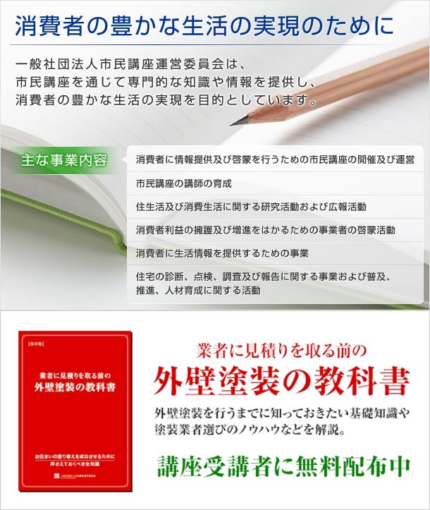 一般社団法人市民講座運営委員会主催「塗り替えセミナー」開催