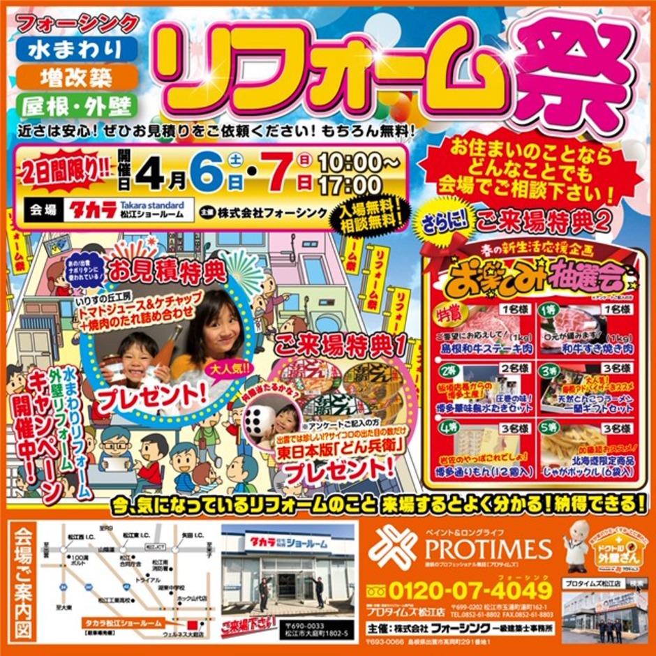 春のリフォーム祭inタカラ松江ショールーム