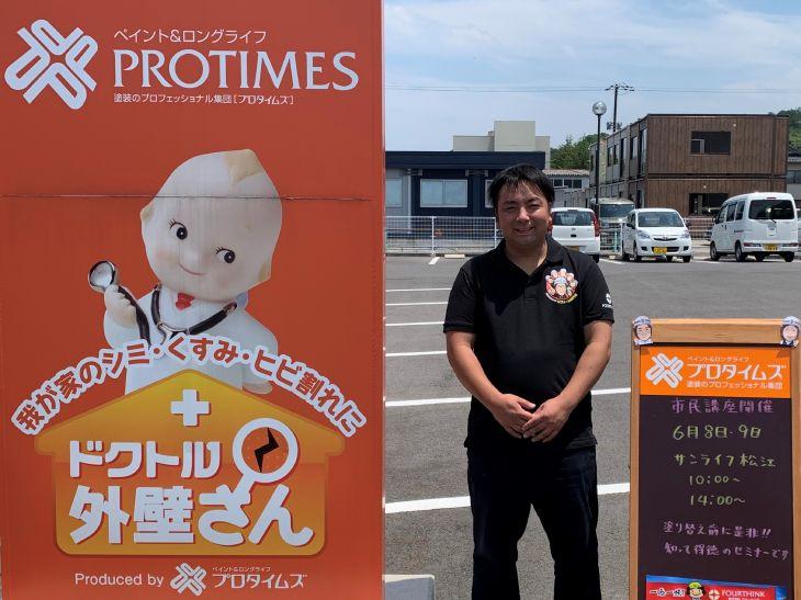 第21回◆松江◆市民講座「塗り替えセミナー」開催