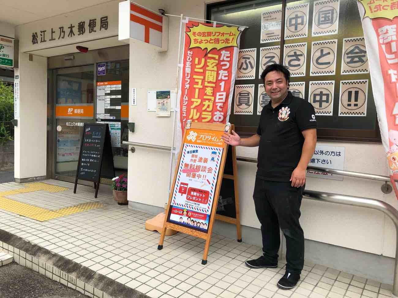 屋根・外壁塗装/窓まわりリフォーム相談会in上乃木郵便局