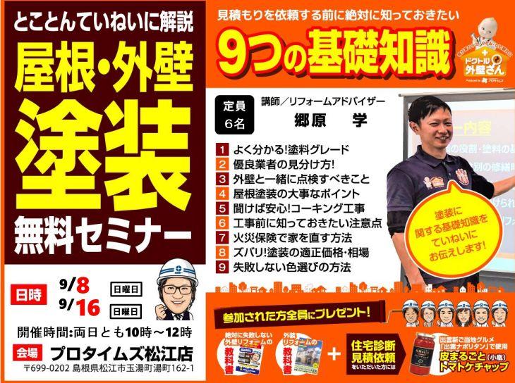 ◆松江店9月度◆屋根・外壁塗装リフォーム勉強会