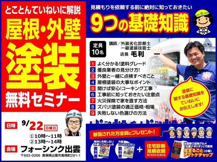 ◆出雲店9月度◆屋根・外壁塗装無料セミナー