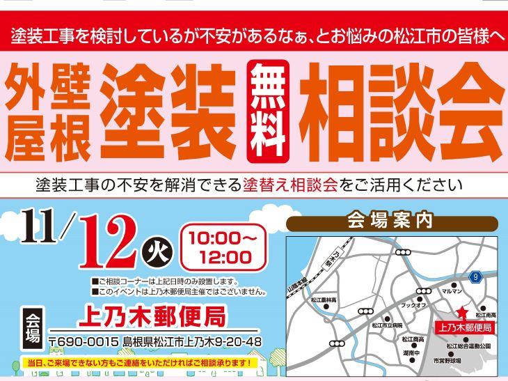 11月 屋根・外壁塗装/窓まわりリフォーム相談会in上乃木郵便局