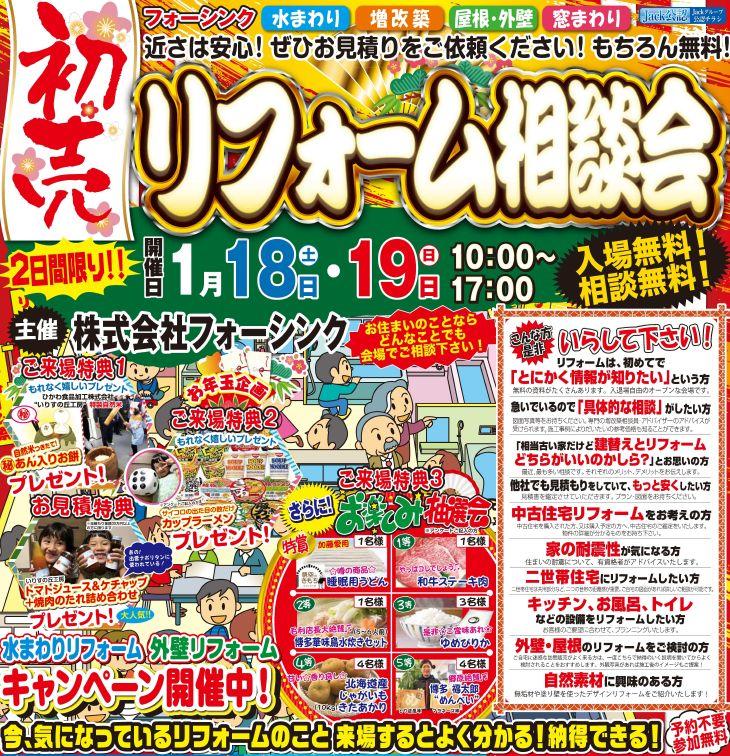 ☆新春☆リフォーム祭2020 in TOTOショールームMi~z