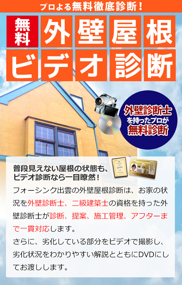 プロによる無料外壁屋根ビデオ診断