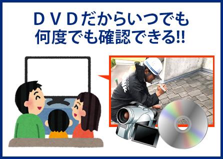 DVDだからいつでも 何度でも確認できる!!