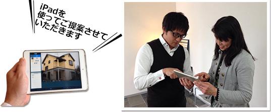 iPadを使ってご提案させていただきます