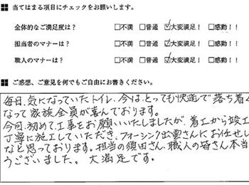 担当の須田だん 職人の皆さん本当にありがとうございました。