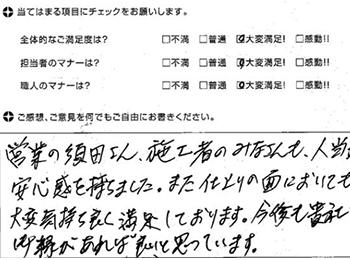 須田さんも職人さんも人当たりが良く 仕上がりにも満足しています。
