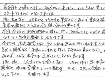 担当の須田君も職人さんも一生懸命で良くしてくださいました。