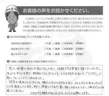 須田さんをはじめ、職人の方々の対応も良く、仕上がりも良かったので、とても満足しています。