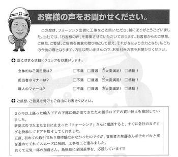 責任者の加藤さんがテキパキと事を進めてくれてスムーズに契約、工事着工と進みました。